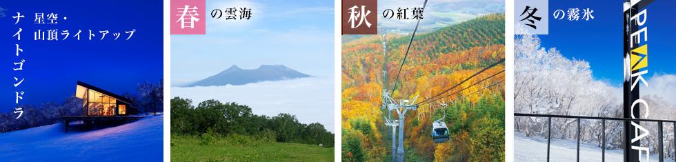 ナイトゴンドラ(星空・山頂ライトアップ) / 春の雲海 / 秋の紅葉 / 冬の霧氷