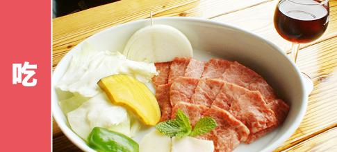 吃!享受北海道的味道