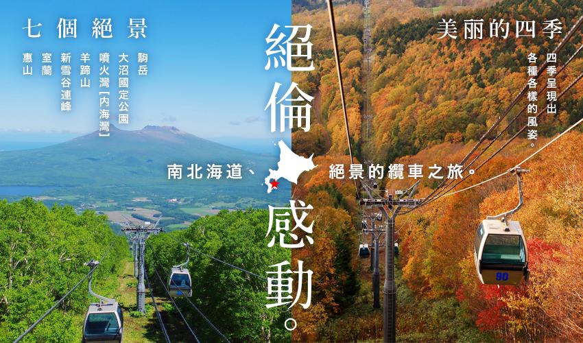絕倫、感動。南北海道、絕景的纜車之旅。