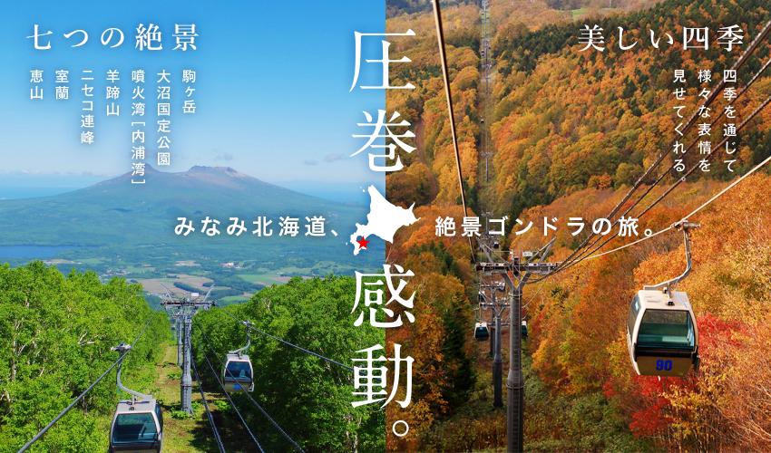 圧巻、感動。みなみ北海道、絶景ゴンドラの旅。