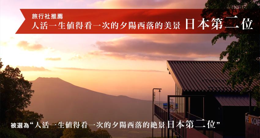 旅行社推薦、被選為「人活一生値得看一次的夕陽西落的美景日本第二位」