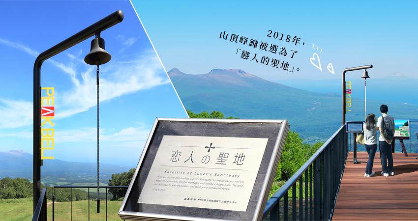 2018年,山頂峰鐘被選為了「戀人的聖地」