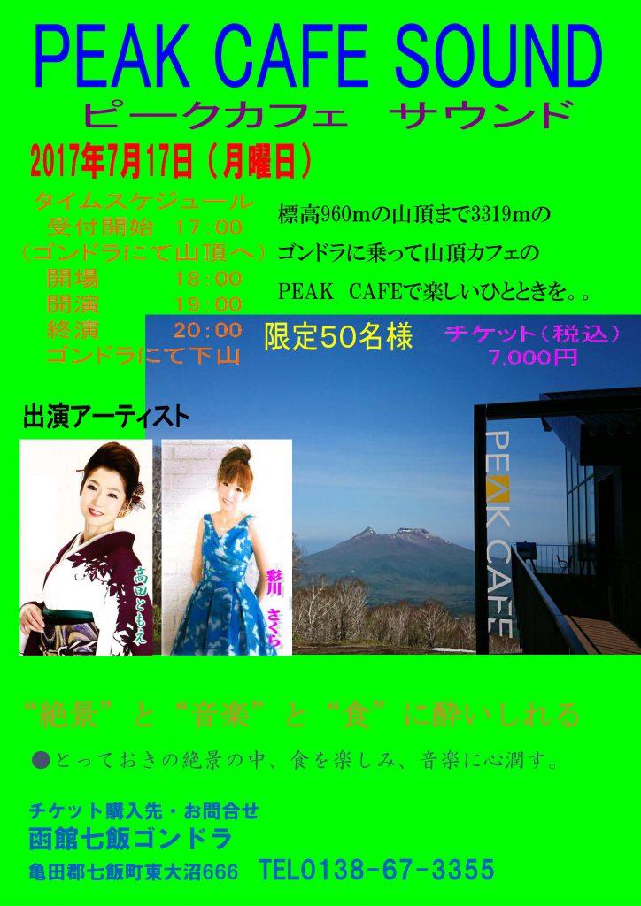 7/17 PEAK CAFE SOUND イベント開催のお知らせ