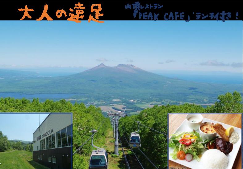 6/24(土)大人の遠足・散策ガイドツアー開催