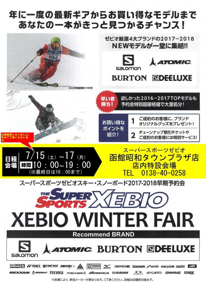 スーパースポーツゼビオ スキー・スノーボード2017-2018早期予約会