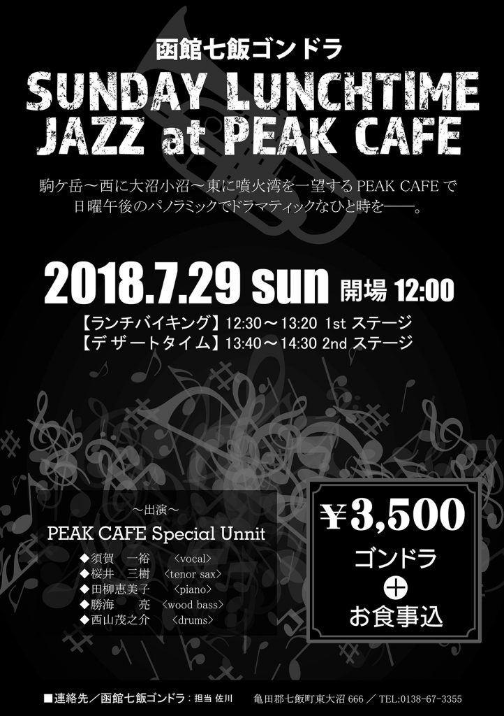 7/29(日)SUNDAY LUNCHTIME JAZZ at PEAK CAFE